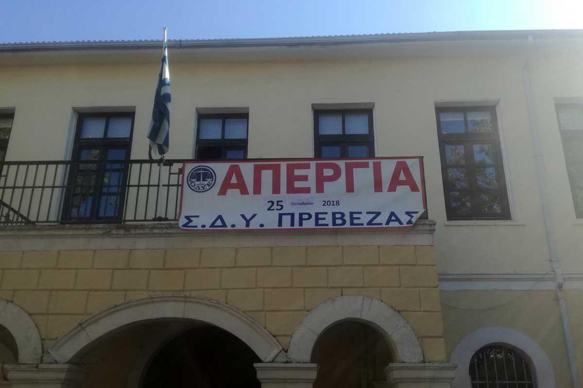 DIKASTHRIA-APERGIA.jpg