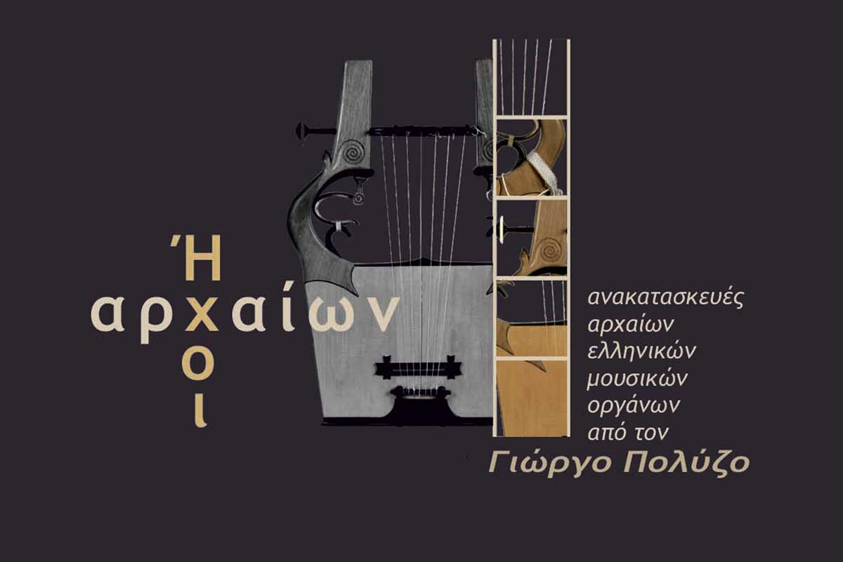 IXOI-ARXAION-NIKOPOLH.jpg