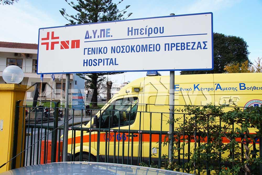 Πρέβεζα: Ένταξη όλων των εργαζομένων στις δημόσιες μονάδες υγείας στα ΒΑΕ, ζητά ο σύλλογος εργαζομένων Νοσοκομείου Πρέβεζας